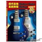 吉他教學► 現代吉他系統教程 LEVEL 3 (附二片教學光碟)