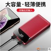 每人限購 現貨 行動電源 新款20000毫安數顯示行動電源迷你全面屏大容量手機移動電源