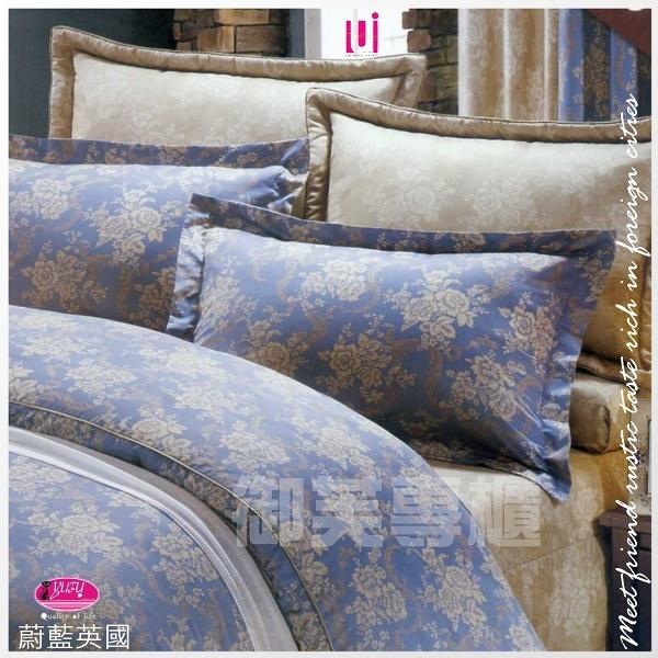 七件式精梳床罩組(6*7尺)特大*╮☆ 御芙專櫃『蔚藍英國』週年慶推薦