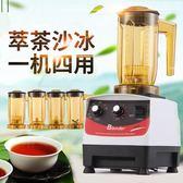 商用奶泡奶昔奶蓋機翠粹茶機刨冰冰沙機奶茶店沙冰機雪克機 YTL