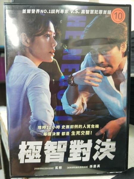 挖寶二手片-T03-288-正版DVD-韓片【極智對決】-玄彬 孫藝真(直購價)