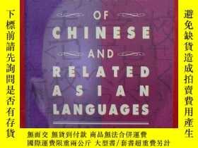 二手書博民逛書店Cognitive罕見processing of Chinese