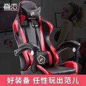 電腦椅家用辦公椅可躺wcg游戲座椅網吧競技LOL賽車椅子電競椅   color shopYYP