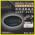 HANLIN CarPM 對抗pm2.5 迷你空氣清淨機 SGS認證 家用/車用空氣淨化器 抗過敏 除異味 活性碳過濾網