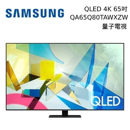 【新年特賣下殺↘結帳再折】SAMSUNG 三星 65吋 65Q80T QLED 4K 量子電視 QA65Q80TAWXZW 公司貨