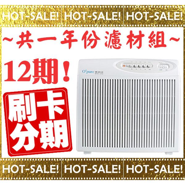 《分期零利率》Opure A1 臻淨 小阿肥機 醫療級HEPA空氣清淨機 (台灣製造 / 10-15坪)