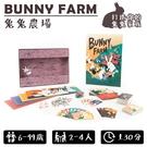 桌遊 兔兔農場 BUNNY FARM 國產桌遊 養兔子 農場物語 親子互動 大富翁 MIT【塔克】
