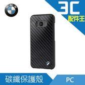 【出清】BMW Samsung Galaxy S8 / S8 Plus 碳纖外殼 原廠授權 保護殼 保護套 公司貨司貨