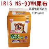 ☆日本IRIS 【NS-90WN】 薄型大片尿布 90片