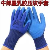正品牛郎星勞保手套耐磨工作男膠皮橡膠防割手套耐用工人透氣帶膠