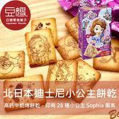 【豆嫂】北日本 迪士尼小公主餅乾