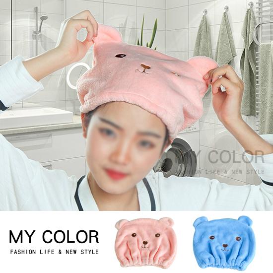 珊瑚絨 浴帽 吸水 乾髮帽 包頭巾 擦髮巾 乾髮巾 毛巾 洗頭 速乾 擦頭 卡通熊 乾髮帽【P095】MY COLOR