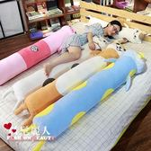睡覺抱枕長條枕公仔毛絨可愛懶人毛絨玩具床上娃娃玩偶女孩萌 全店88折特惠