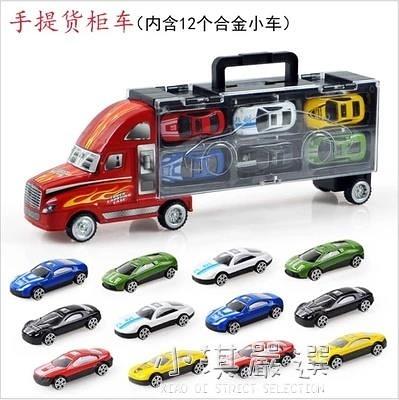 兒童模型大貨車仿真小汽車玩具車12只小車合金車男孩寶寶玩具套裝『小淇嚴選』