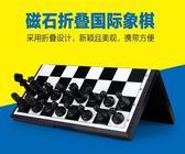 國際象棋套裝磁性折疊棋盤初學者成人兒童大號黑白色棋送西洋跳棋   圖拉斯3C百貨