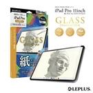 LEPLUS 2021 iPad Pro 11吋 & Air 10.9吋 通用 擬紙質玻璃貼 10H GLASS 類紙膜