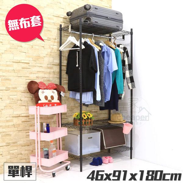 【居家cheaper】黑金剛46X91X180CM三層吊衣架組-鎖管,時尚黑(無布套)/波浪架/收納架/衣櫥架/衣架