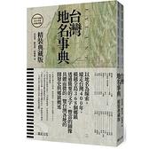 台灣地名事典(精裝典藏版)