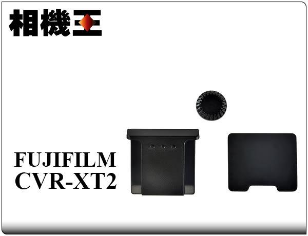 ★相機王★Fujifilm Cover kit 保護蓋組 專用〔X-T2專用 熱靴蓋組〕CVR-XT2