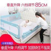推薦床圍欄寶寶防摔護欄垂直升降1.8-2米床邊擋板嬰兒童防護欄桿通用【狂歡萬聖節】