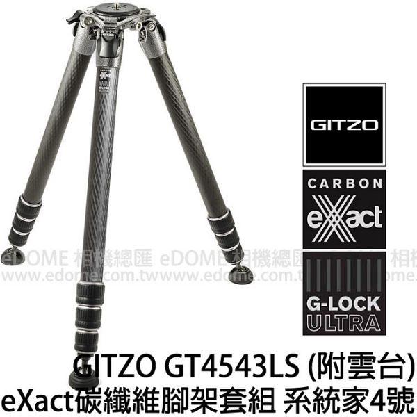 GITZO GT 4543LS  附 GHFG1 懸臂雲台 (24期0利率  總代理公司貨) eXact碳纖維腳架 系統家 4號腳 飛羽攝影