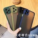 果11手機殼全包攝像頭iphone11promax個性iphonex簡約xr半透明 漾美眉韓衣