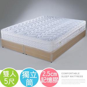 Homelike 麗莎三線記憶膠獨立筒床墊-雙人5尺