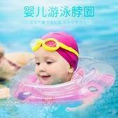 嬰兒游泳圈脖圈新生的兒游泳圈脖頸圈寶寶幼兒童救生圈可調節家用 阿卡娜