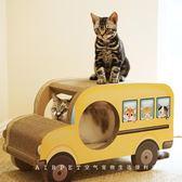 貓抓板 客車金龜車大巴士汽車貓抓   創想數位