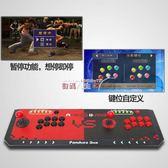 電動搖桿 潘多拉盒6S家用街機游戲機投幣街機97拳皇雙人高清月光寶盒游戲機 數碼人生igo