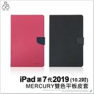 Apple iPad 第7代 10.2吋 2019 雙色平板皮套 掀蓋 磁扣 支架 保護殼 保護套 平板套