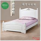 【水晶晶家具/傢俱首選】JX1365-1柏妮斯3.5尺白色檜木實木彩繪單人床(不含床墊)