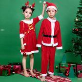 圣誕節兒童服裝男童裝扮幼兒圣誕老人裝扮cos公主裙女童演出服冬 QG12663『優童屋』