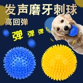 磨牙潔齒耐咬寵物狗狗玩具發聲玩具球   汪喵百貨