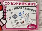 【震撼精品百貨】Hello Kitty 凱蒂貓~凱蒂貓 HELLO KITTY 插座安全扣-4入*93770