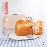 日本進口面包切片器土司切割架方包分片收納盒家用烘焙工具防塵YXS『小宅妮時尚』