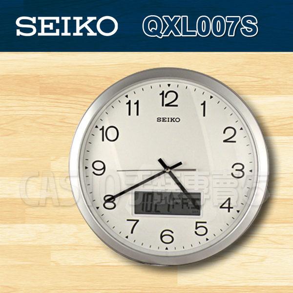 CASIO手錶專賣店 SEIKO 精工 掛鬧鐘  QXL007S/QXL007 LCD雙顯示靜音掛鐘