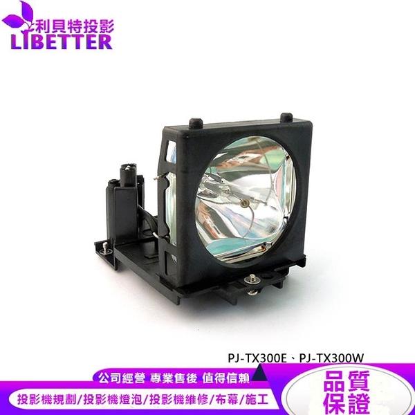 HITACHI DT00661 副廠投影機燈泡 For PJ-TX300E、PJ-TX300W