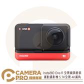 ◎相機專家◎ 暑假優惠 Insta360 One R 全景鏡頭套裝 運動攝影機 5.7K全景 環景 4K廣角 公司貨