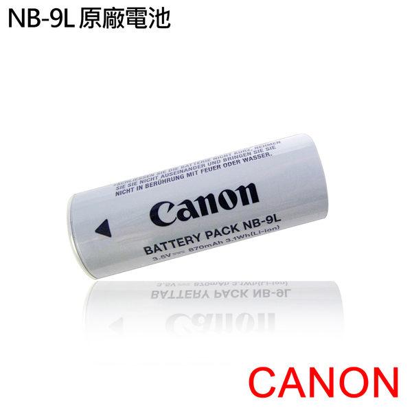 【CANON】NB-9L 原廠電池*(裸裝)
