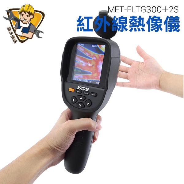 《精準儀錶旗艦店》紅外線熱像夜視鏡 熱像儀 電氣 與 機械 監測 領域 漏水 寵物 MET-FLTG300+2S