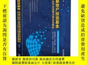 全新書博民逛書店私募地產投資基金投資運作全流程法律實務解析Y265428 段永強 著 中國法制出版社