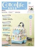 (二手書)Cotton Life玩布生活No.28:出遊實用防水包 × 多功能時尚書包 × 討喜造型零錢包