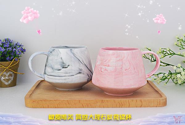 【堯峰陶瓷】歐風唯美 質感大理石紋飛碟杯 單入 陶瓷咖啡杯   茶杯水杯   情侶親子對杯