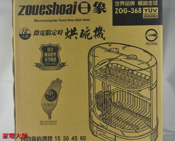 家電大師 日象 微電腦定時烘碗機 ZOG-368 【全新 保固一年】