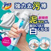 【KP】日本 花王 KAO Attack Pro EX 強力去污棒 80g 洗衣棒 N600371