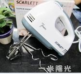 110v大功率手持電動打蛋器*SCARLETT打蛋機*打蛋器 烘培工具 一米陽光