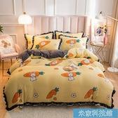 被套 加厚珊瑚絨四件套雙面加絨法蘭絨床上用品冬季被套床單牛奶三件套 米家