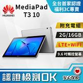 【創宇通訊│福利品】滿4千贈好禮 B級約8成新 !HUAWEI MediaPad T3 10 16GB 9.6吋平板 開發票