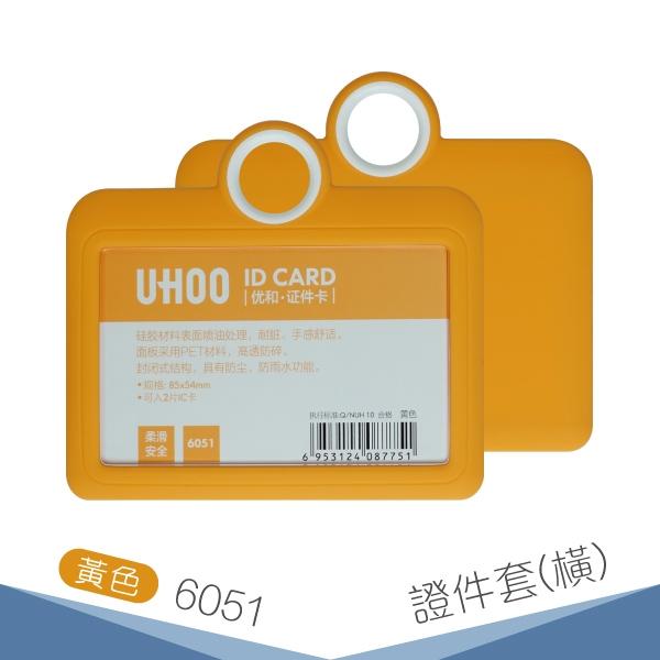【不含鍊條】UHOO 6051 證件卡套(橫式)(黃色) 卡夾 掛繩 識別證套 悠遊卡套 員工證 證件掛帶
